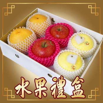 【愛上水果】迎春納福明星蘋果禮盒*1盒組(金星2入+蜜富士2入+韓國梨2入/共6顆)