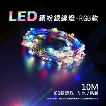 (七彩)居家LED繽紛氣氛燈串 萬聖/聖誕/浪漫/裝飾/滿天星 節日氣氛營造 防水 閃爍 發光 銅線燈 銀線燈