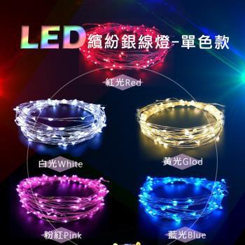 (單色)居家LED繽紛氣氛燈串 萬聖/聖誕/浪漫/裝飾/滿天星 節日氣氛營造 防水 閃爍 發光 銅線燈 銀線燈