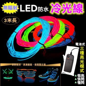 全方位LED彎折冷光線組(三米長) 線燈 發光繩 裝飾燈 氛圍燈 五色任選 裝飾 汽車 機車 改裝 導光條