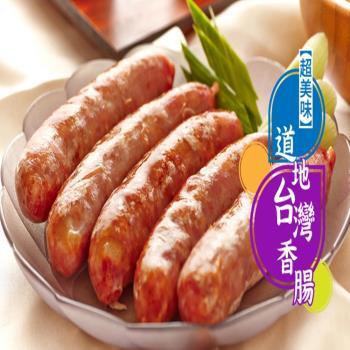 手工埔里陳紹精釀香腸/飛魚卵香腸任選 2包