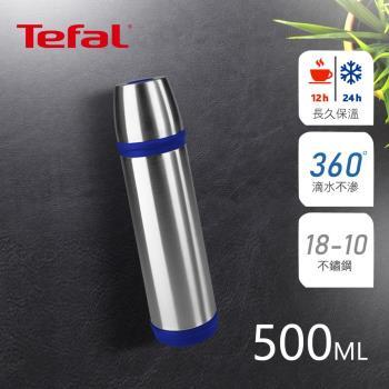 法國特福 CAPTAIN 不鏽鋼保溫瓶保溫杯 0.5L-海軍藍