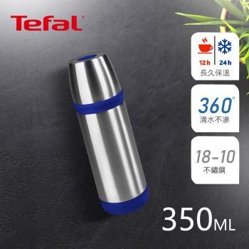 法國特福CAPTAIN不鏽鋼保溫瓶0.35L
