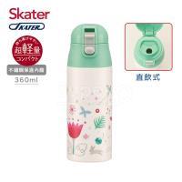 Skater不鏽鋼真空保溫瓶(360ml) LaLa花花