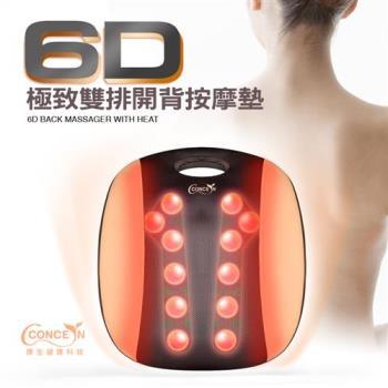 Concern 康生 6D極致雙排開背按摩墊 CON-2866