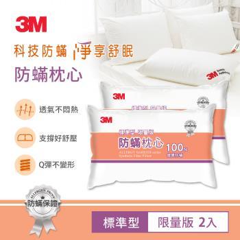 3M 防蹣枕心-標準型(限量版)-超值兩入組
