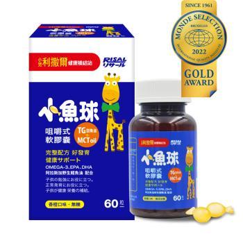 小兒利撒爾 小魚球咀嚼式軟膠囊 60粒/瓶(兒童魚油/兒童DHA/EPA)