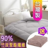 【源之氣】竹炭單人保暖棉被90S (4.5x6.5尺) RM-10441