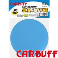 CARBUFF 車痴氣動藍色海綿/適用6吋(2入) MH-8706-1