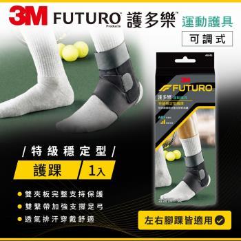 3M FUTURO 特級穩定型護踝 再送 束口鞋袋