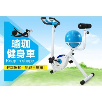 X-BIKE晨昌 瑜珈球健身車X350