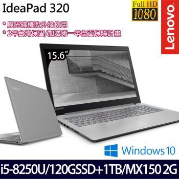 Lenovo 聯想 IdeaPad 320 81BG00KATW 15.6吋i5-8250U四核1TB+120G SSD雙碟獨顯Win10效能筆電