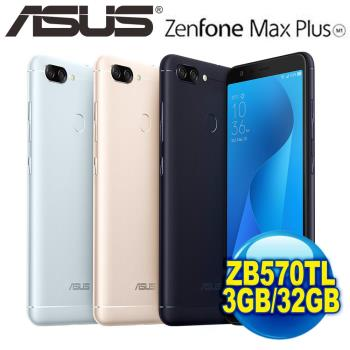 ASUS ZenFone Max Plus (M1) ZB570TL 5.7吋 智慧手機 (3G/32G)