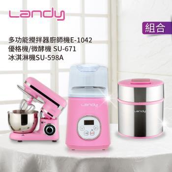 LANDY 多功能攪拌器廚師機E-1042