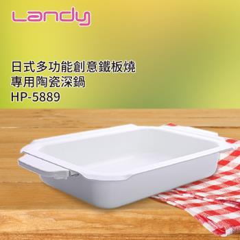 【LANDY】日式多功能料理鐵板燒-專用陶瓷鍋 HP-5889