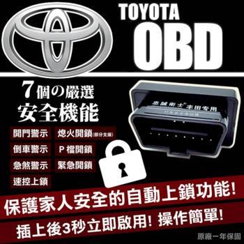 TOYOTA 忠誠衛士落鎖器自動上鎖 豐田OBD2免接線 速控器 RAV4 Previa Prius 專用