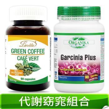 【Lovita 愛維他】代謝窈窕組合(綠咖啡x1+藤黃果x1)