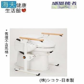 海夫 扶手架 可掀式 馬桶用 日本製T0783-預購