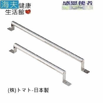 海夫 不鏽鋼安全扶手 60cm 日本製R0218-預購