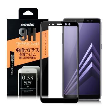 NISDA 三星 Galaxy A8+ 2018版 滿版鋼化 0.33mm玻璃保護貼-黑