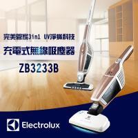 Electrolux 伊萊克斯 完美管家3in1 UV淨蟎科技-充電式無線吸塵器 ZB3233B 贈海爾14吋DC直流微電腦遙控立扇