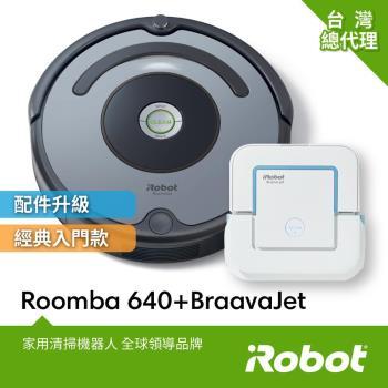 美國iRobot Roomba 640掃地機器人+美國iRobot Braava Jet 240擦地機器人 總代理保固1+1年