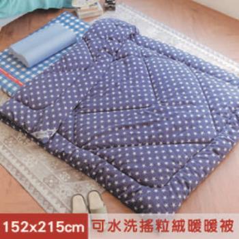 【米夢家居】台灣製造-鄉村星星可水洗搖粒絨防瞞暖暖被/發熱被/保暖墊(152x215公分)-藍(2.6kg)