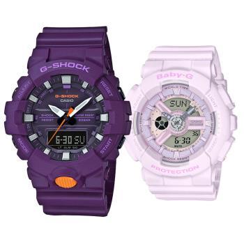 【CASIO】G-SHOCK+BABY-G 全面進化運動雙顯對錶-尊爵紫 (GA-800SC-6A+BA-110-4A2)