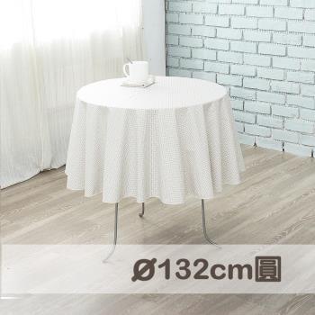 CasaBella美丽家居 防水桌巾 米白编织纹 圆款 直径132cm