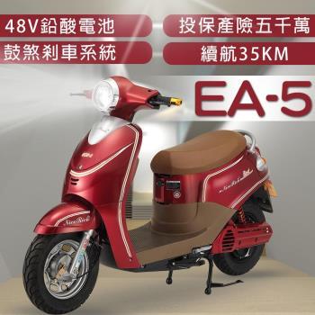 【e路通】EA-5 偉士達人 48V 鉛酸 鼓煞剎車 直筒液壓前後避震 電動車 (電動自行車)
