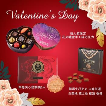 【巧克力雲莊】花火禮盒8入+醇酒生巧克力+草莓夾心鬆餅燒6入
