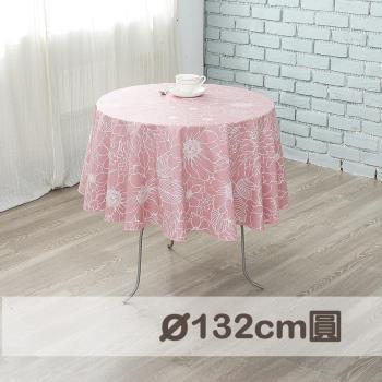 CasaBella美丽家居 防水桌巾 藕粉缇花纹 圆款 直径132cm