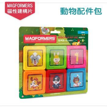 【MAGFORMERS】磁性建構片-動物配件包