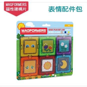 【MAGFORMERS】磁性建構片-表情配件包