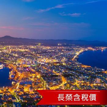 北海道函館夜景+東北賞櫻.景觀鐵道.松島遊船5日(含稅)旅遊
