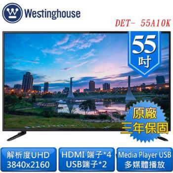 Westinghouse 美國西屋 55吋4K UHD液晶顯示器附視訊盒(DET-55A10K+TU-554K-含安裝)