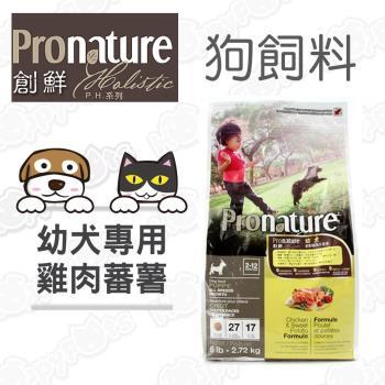 【創鮮Pronature】P.H.系列 幼犬 新鮮雞肉+蕃薯(3磅)