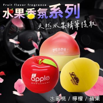 清新果漾 水果造型系列香氛(水蜜桃/檸檬/蘋果)
