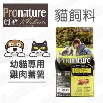 【創鮮Pronature】P.H.系列 幼貓 新鮮雞肉+蕃薯(6磅)