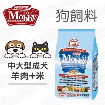 莫比Mobby中大型成犬專用配方狗飼料 羊肉+米15公斤*1