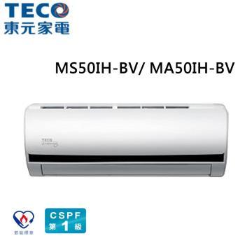 TECO東元8-10坪變頻冷暖分離式冷氣MA50IH-BV/MS50IH-BV