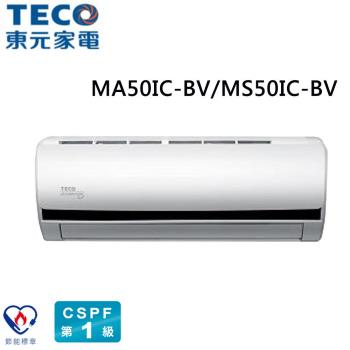 TECO東元8-10坪變頻冷專分離式冷氣MA50IC-BV/MS50IC-BV