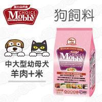 Mobby莫比 中大型幼母犬專用配方 狗飼料 羊肉+米 3kg*1