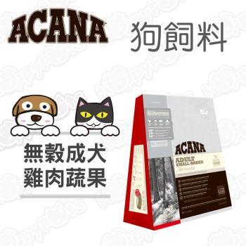 【愛肯拿ACANA】無穀小成犬 雞肉+蔬果(1.2公斤)