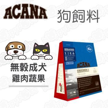 【愛肯拿ACANA】無榖成犬 雞肉+蔬果(1.2公斤)