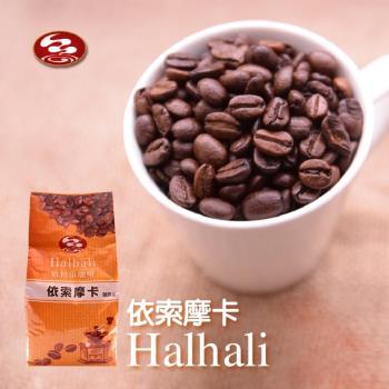 [哈拉里咖啡]依索摩卡咖啡豆x2包(450g/包)*忘情森巴咖啡豆/濃淬義式咖啡豆/依索摩卡咖啡豆(加贈隨機出貨)1包*