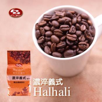 [哈拉里咖啡]濃淬義式咖啡豆x2包(450g/包)*忘情森巴咖啡豆/濃淬義式咖啡豆/依索摩卡咖啡豆(加贈隨機出貨)1包*