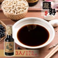 [瀧籽醬油] 古早味黑豆蔭油300毫升3入