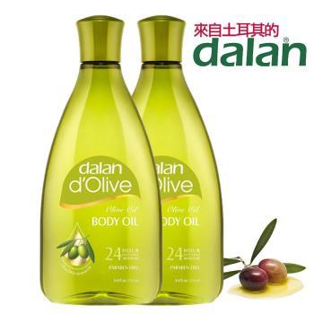 土耳其【DALAN】橄欖籽按摩油 250ml 2入組