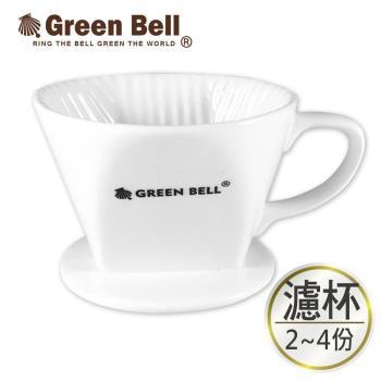 GREEN BELL綠貝 陶瓷咖啡濾杯2-4人份